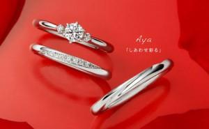 西尾で大人気の結婚指輪のお店
